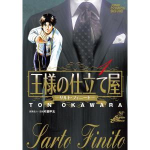 王様の仕立て屋〜サルト・フィニート〜 (全巻) 電子書籍版 / 大河原遁|ebookjapan