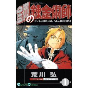 鋼の錬金術師 (全巻) 電子書籍版 / 荒川弘|ebookjapan