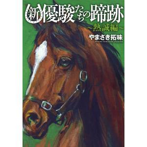 「新・優駿たちの蹄跡単行本」シリーズ (全巻) 電子書籍版 / やまさき拓味|ebookjapan
