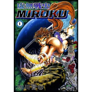 虚無戦史MIROKU (全巻) 電子書籍版 / 石川賢|ebookjapan