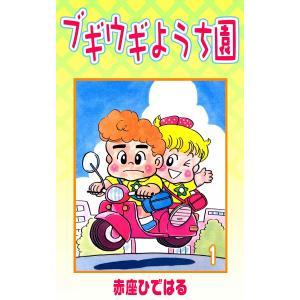 ブギウギようち園 (全巻) 電子書籍版 / 赤座ひではる ebookjapan