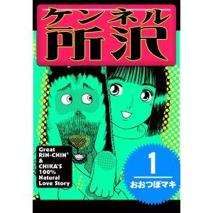 ケンネル所沢 (全巻) 電子書籍版 / おおつぼマキ ebookjapan
