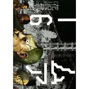【初回50%OFFクーポン】アイアムアヒーロー (6〜10巻セット) 電子書籍版 / 花沢健吾|ebookjapan