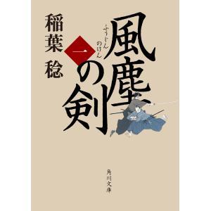 風塵の剣 (全巻) 電子書籍版 / 著者:稲葉稔|ebookjapan