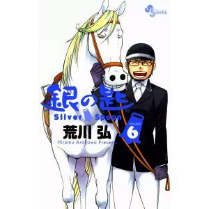 銀の匙 Silver Spoon (6〜10巻セット) 電子書籍版 / 荒川弘
