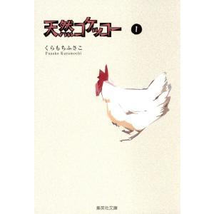 天然コケッコー (全巻) 電子書籍版 / くらもちふさこ