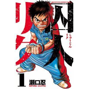 囚人リク (1〜5巻セット) 電子書籍版 / 瀬口忍