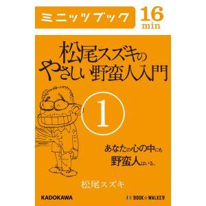 松尾スズキのやさしい野蛮人入門 (全巻) 電子書籍版 / 著者:松尾スズキ|ebookjapan