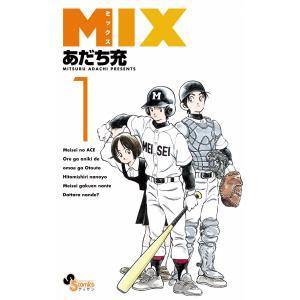 MIX (1〜5巻セット) 電子書籍版 / あだち充|ebookjapan