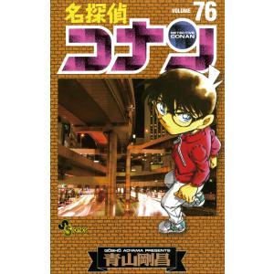 名探偵コナン (76〜80巻セット) 電子書籍版 / 青山剛昌