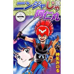 ニンジャじゃ阿仁丸 (全巻) 電子書籍版 / 神矢みのる ebookjapan