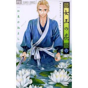 女王の花 (6〜10巻セット) 電子書籍版 / 和泉かねよし|ebookjapan