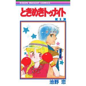 ときめきトゥナイト カラー版 (1〜5巻セット) 電子書籍版 / 池野恋|ebookjapan