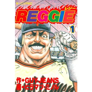 REGGIE (全巻) 電子書籍版 / 画:ヒラマツ・ミノル 作:GUY・JEANS ebookjapan