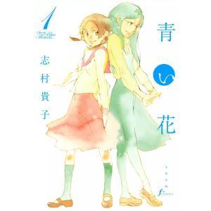青い花 (全巻) 電子書籍版 / 志村貴子|ebookjapan