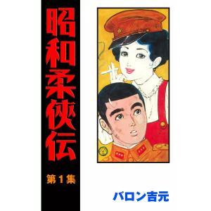 昭和柔侠伝 (全巻) 電子書籍版 / バロン吉元 ebookjapan