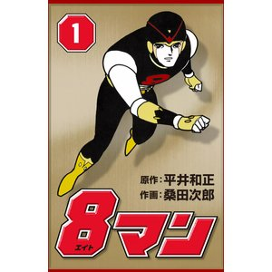 8マン (全巻) 電子書籍版 / 原作:平井和正 作画:桑田次郎|ebookjapan