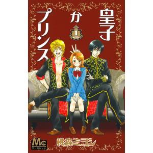 皇子かプリンス (全巻) 電子書籍版 / 桃森ミヨシ|ebookjapan