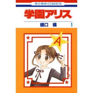 学園アリス (全巻) 電子書籍版 / 樋口橘|ebookjapan