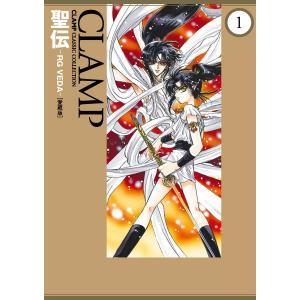 聖伝-RG VEGA-[愛蔵版] (全巻) 電子書籍版 / CLAMP|ebookjapan