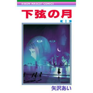 下弦の月 (全巻) 電子書籍版 / 矢沢あい|ebookjapan