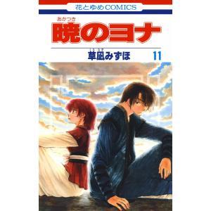 暁のヨナ (11〜15巻セット) 電子書籍版 / 草凪みずほ|ebookjapan