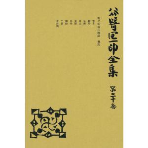 谷崎潤一郎全集 (全巻) 電子書籍版 / 著:谷崎潤一郎|ebookjapan
