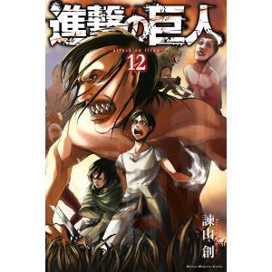 進撃の巨人 (11〜15巻セット) 電子書籍版 / 諫山創