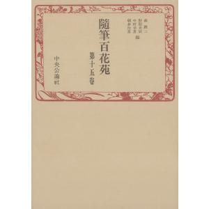 【初回50%OFFクーポン】随筆百花苑 (全巻) 電子書籍版 / 編:森銑三|ebookjapan