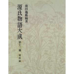 源氏物語大成 (全巻) 電子書籍版 / 編著:池田龜鑑|ebookjapan