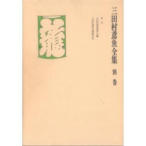 【初回50%OFFクーポン】三田村鳶魚全集 (全巻) 電子書籍版 / 著:三田村鳶魚|ebookjapan