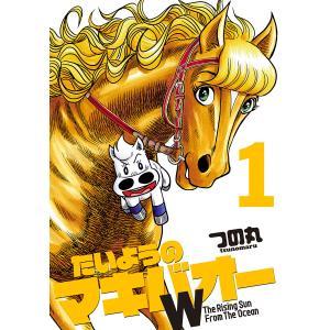 たいようのマキバオーW (1〜5巻セット) 電子書籍版 / つの丸|ebookjapan