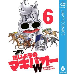 たいようのマキバオーW (6〜10巻セット) 電子書籍版 / つの丸|ebookjapan