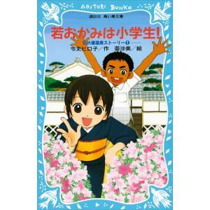 若おかみは小学生! (1〜20巻セット) 電子書籍版 / 令丈ヒロ子・亜沙美 ebookjapan