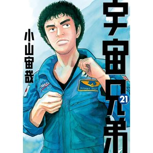 【初回50%OFFクーポン】宇宙兄弟 (21〜25巻セット) 電子書籍版 / 小山宙哉|ebookjapan