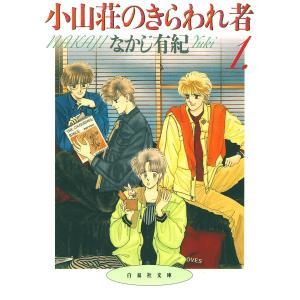 小山荘のきらわれ者 (全巻) 電子書籍版 / なかじ有紀|ebookjapan