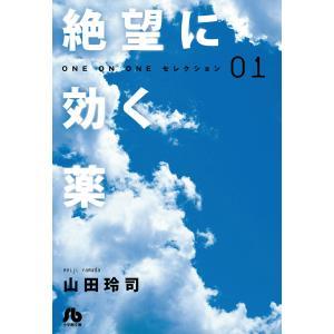 絶望に効く薬-ONE ON ONE-セレクション (全巻) 電子書籍版 / 山田玲司|ebookjapan