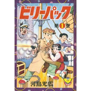 ビリーパック (1〜5巻セット) 電子書籍版 / 河島光広|ebookjapan