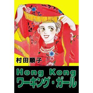 Hong Kong ワーキング・ガール (全巻) 電子書籍版 / 村田順子
