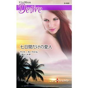 ハーレクイン・ディザイアセット10 電子書籍版 / ケイト・カーライル 翻訳:八坂よしみ|ebookjapan