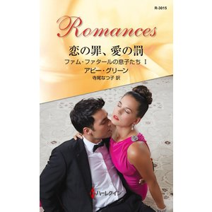 ハーレクイン・ロマンスセット 10 電子書籍版 / アビー・グリーン 翻訳:寺尾なつ子