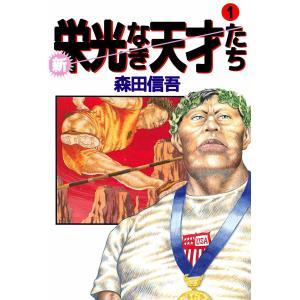 新・栄光なき天才たち (全巻) 電子書籍版 / 森田信吾 ebookjapan