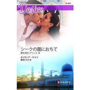 ハーレクイン・ディザイアセット 11 電子書籍版 / オリヴィア・ゲイツ 翻訳:藤峰みちか|ebookjapan