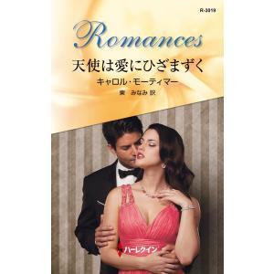 ハーレクイン・ロマンスセット 11 電子書籍版 / キャロル・モーティマー 翻訳:東みなみ|ebookjapan