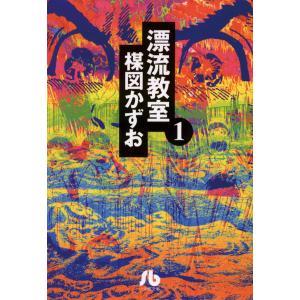 漂流教室〔文庫版〕 (全巻) 電子書籍版 / 楳図かずお|ebookjapan