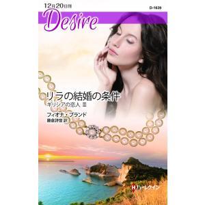 ハーレクイン・ディザイアセット12 電子書籍版 / フィオナ・ブランド 翻訳:藤倉詩音|ebookjapan