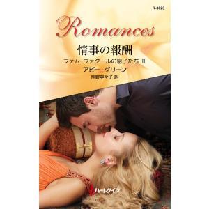 ハーレクイン・ロマンスセット12 電子書籍版 / アビー・グリーン 翻訳:熊野寧々子