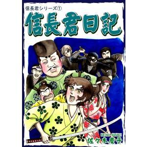 信長君日記 (全巻) 電子書籍版 / 漫画:佐々木慶子 ebookjapan