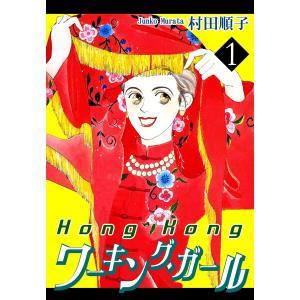 HongKongワーキング・ガール (全巻) 電子書籍版 / 漫画:村田順子