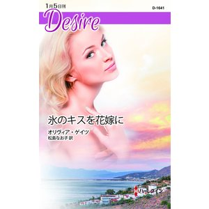 ハーレクイン・ディザイアセット 13 電子書籍版 / オリヴィア・ゲイツ 翻訳:松島なお子|ebookjapan